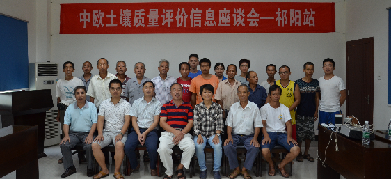 Stakeholders workshop in Qiyang